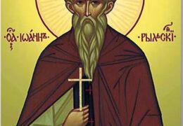 Свети преподобни Јован Рилски