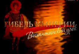 """Пројекција документарног филма """"Пропаст империје; византијска лекција"""""""