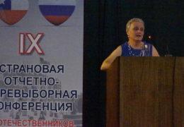 IXСтрановая конференция российских соотечественников, проживающих в Чили.