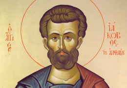 Святой апостол Иаков Алфеев
