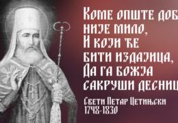 Свети Петар Цетињски, митрополит црногорски