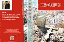 Православни катихизис на кинеском језику