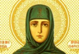 Преподобная (благоверная княгиня) Ефросиния Московская