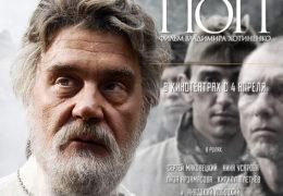 """Presentación de la película rusa """"El Sacerdote"""" (""""Pop"""") en Santiago, Chile"""