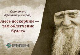 «А тюрьмы нам нечего бояться…» Исповеднический подвиг святителя Афанасия (Сахарова) и его духовные наставления