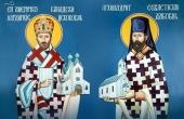 Имена новопрославленных сербских святых включены в месяцеслов Русской Православной Церкви