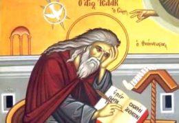 Свети Исаак Сиријски: Уздање у Бога је стена необорива