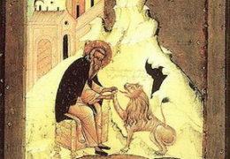 Свети преподобни Герасим