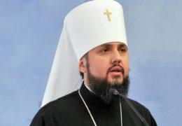 «Объединительный Собор» избрал «митрополита» Епифания главой ЕПЦ