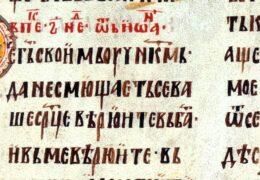 Свети Владика Николај: Света ћирилица