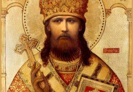 Жизнеописание Священномученика Илариона (Троицкого), Архиепископа Верейского