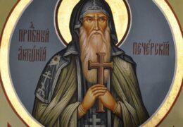 Преподобный Антоний Киево-Печерский