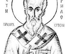 Свети свештеномученик Гаврил, патријарх српски