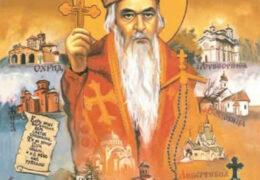 Святитель Николай (Велимирович), Сербский (день перенесения мощей)
