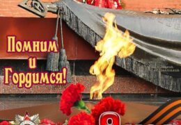 В Чили отпраздновали 75-летие со Дня Победы в Великой Отечественной войне