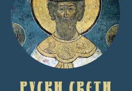 В Сербии вышла книга о русских святых воинах