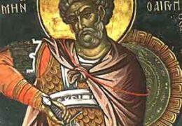Santos Mártires Menas, Hermógenes y Eugrafo