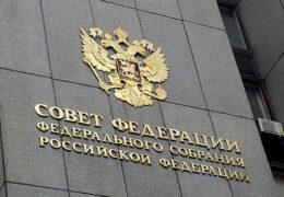 Сенаторы одобрили поправки в семейный кодекс РФ о верховенстве Конституции и «Основ нравственности» над международным правом