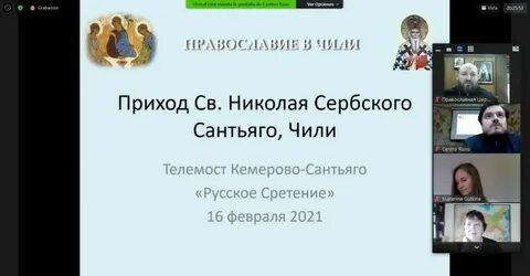 Телемост Кемерово — Сантьяго «Русское Сретение»