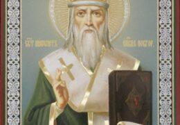 Свети Нифонт, епископ новгoродски