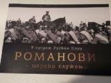 На Златиборе открылась выставка об императоре Николае II и его семье